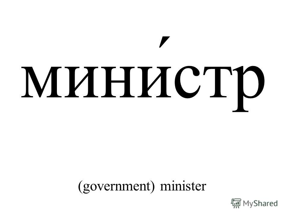 мини́стр (government) minister