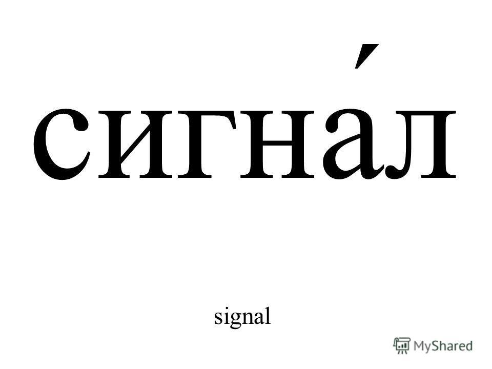 сигна́л signal