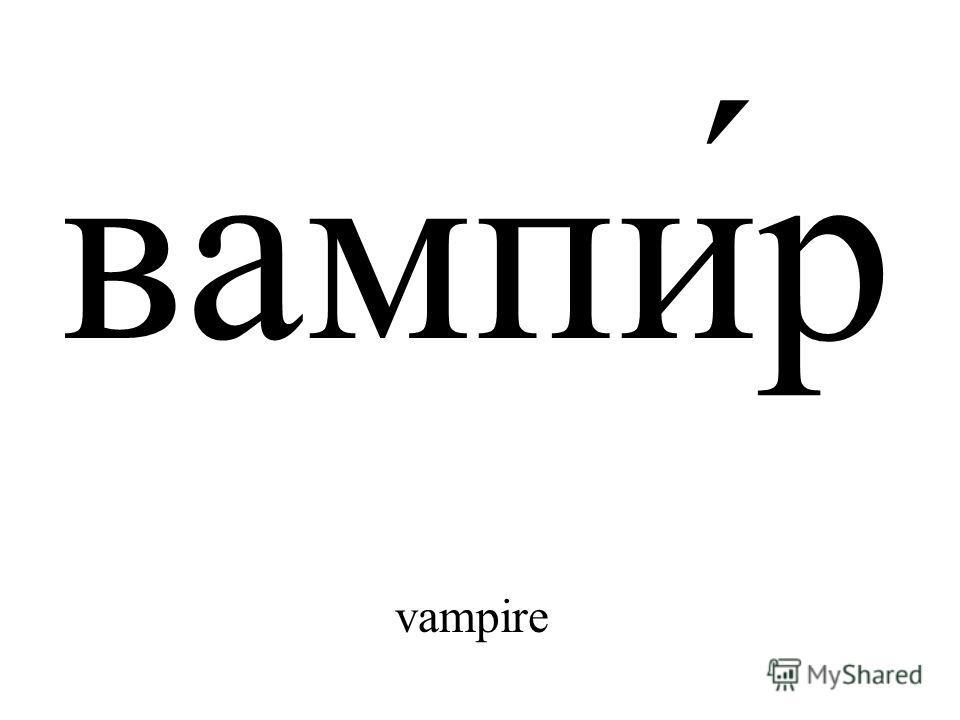 вампи́р vampire