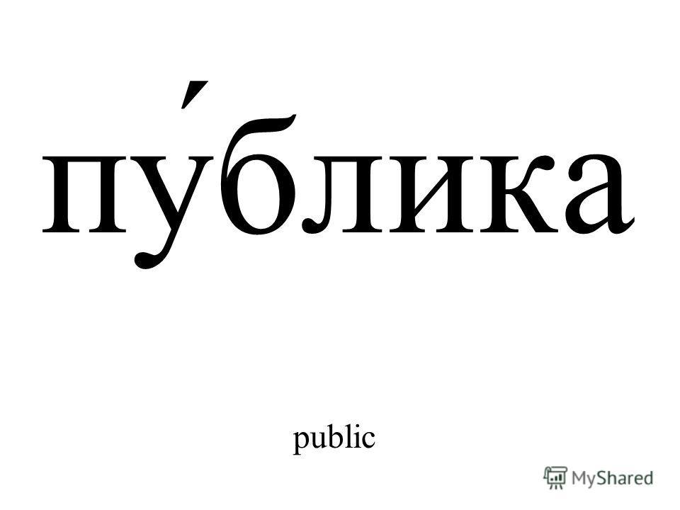 пу́блика public