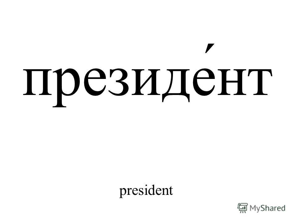 президе́нт president