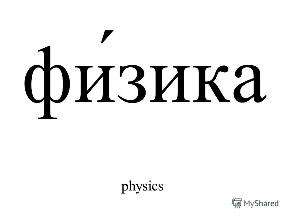 фи́зика physics