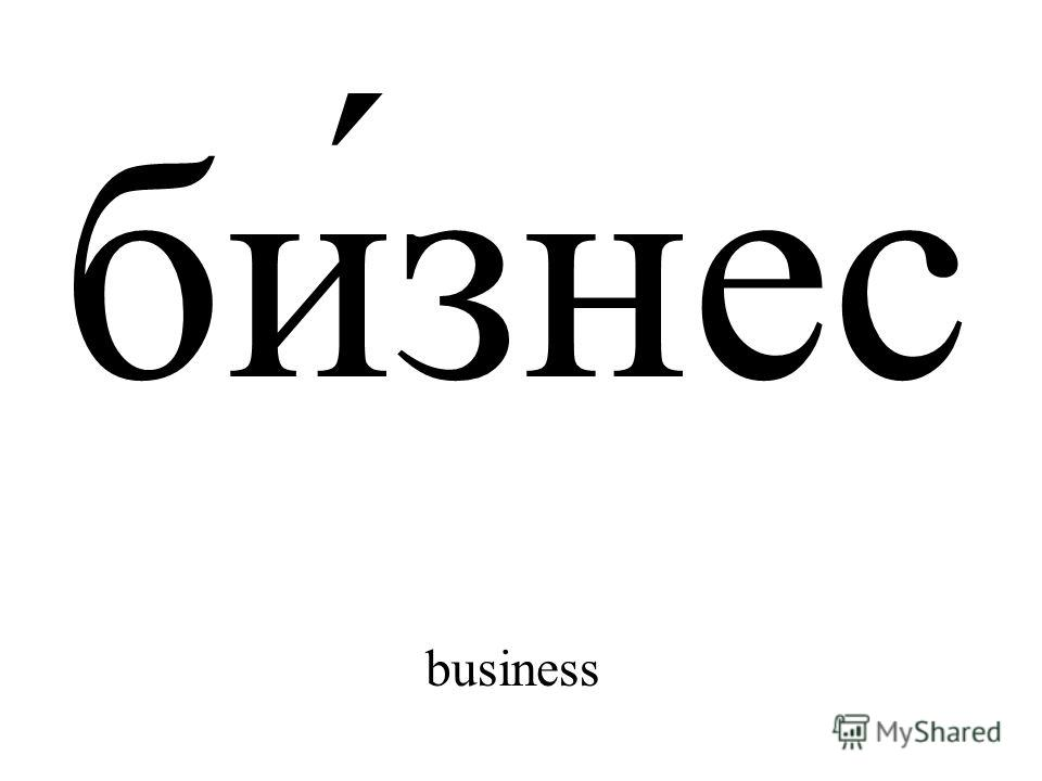 би́знес business