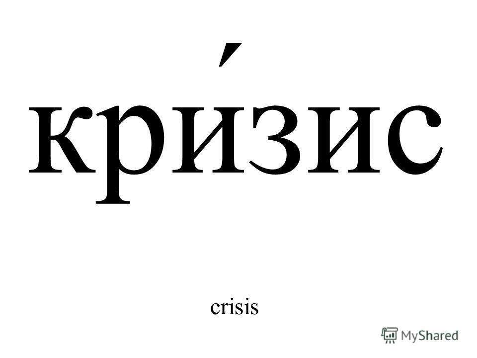 кри́зис crisis