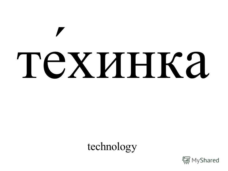 те́хинка technology
