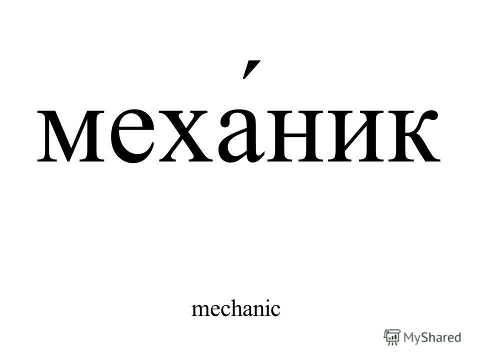 меха́ник mechanic