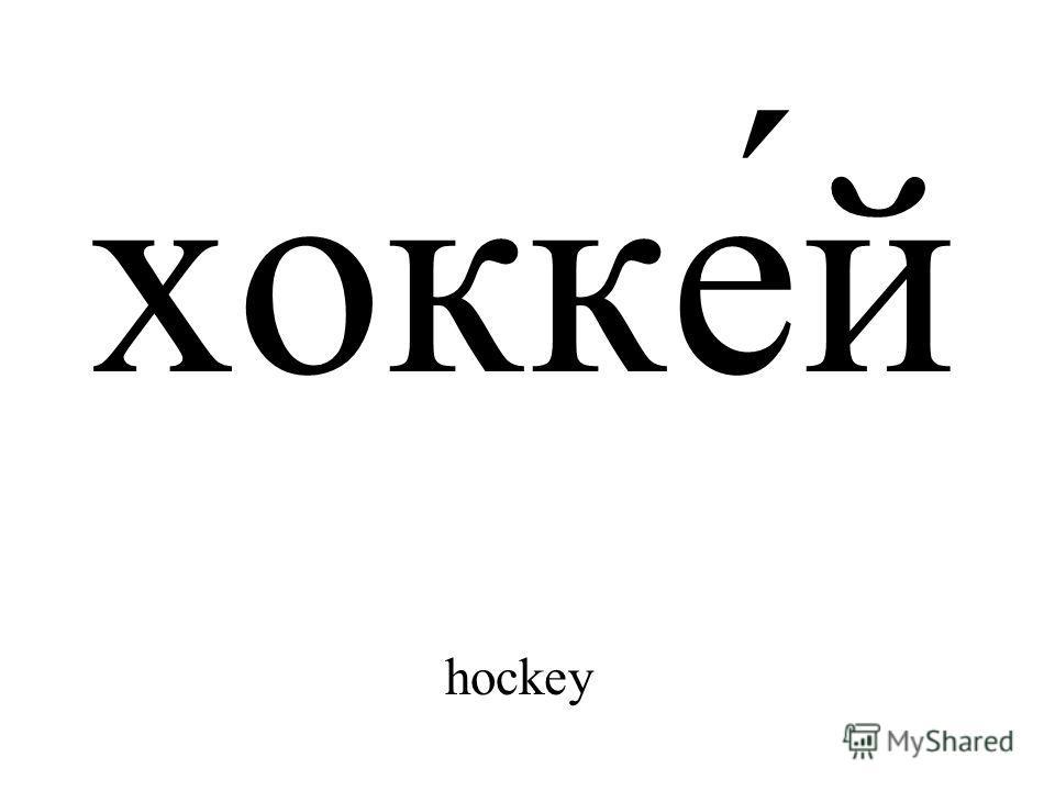 хокке́й hockey