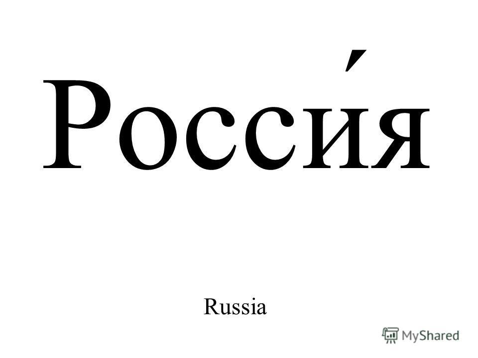 Росси́я Russia