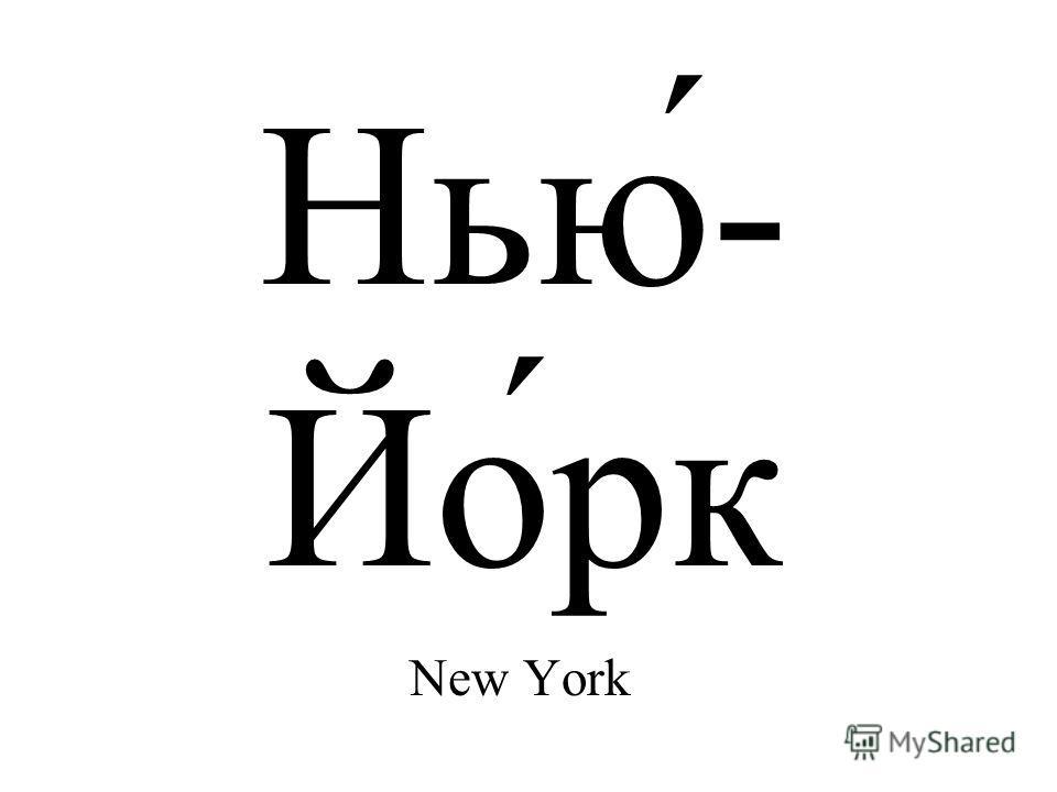 Нью́- Йо́рк New York