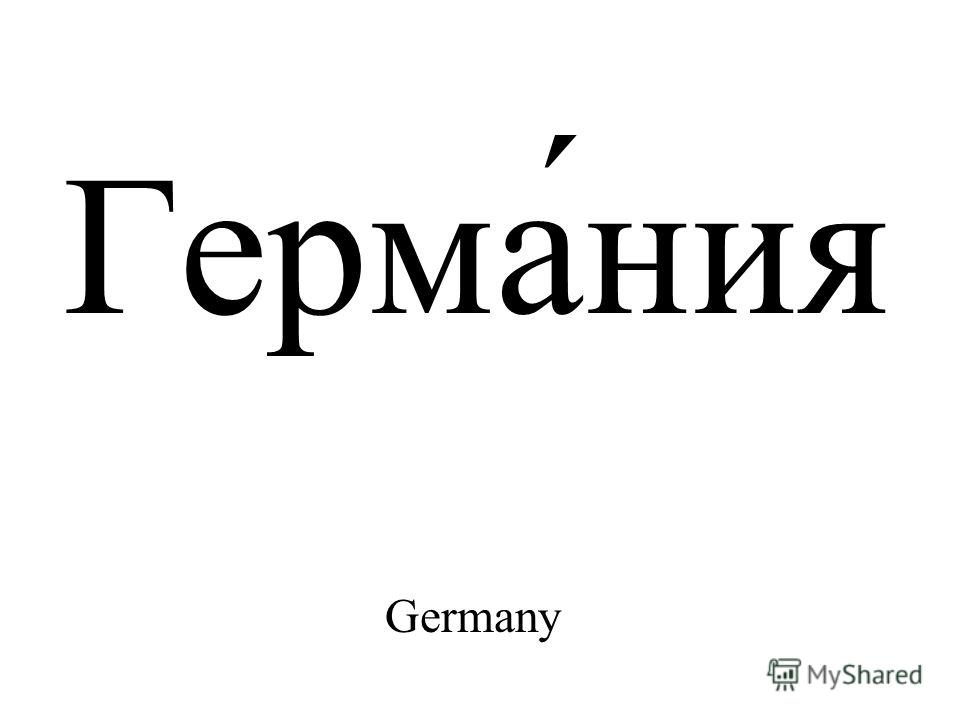 Герма́ния Germany