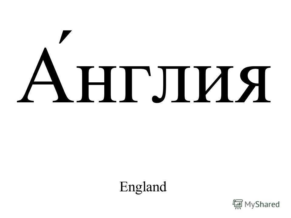 А́нглия England