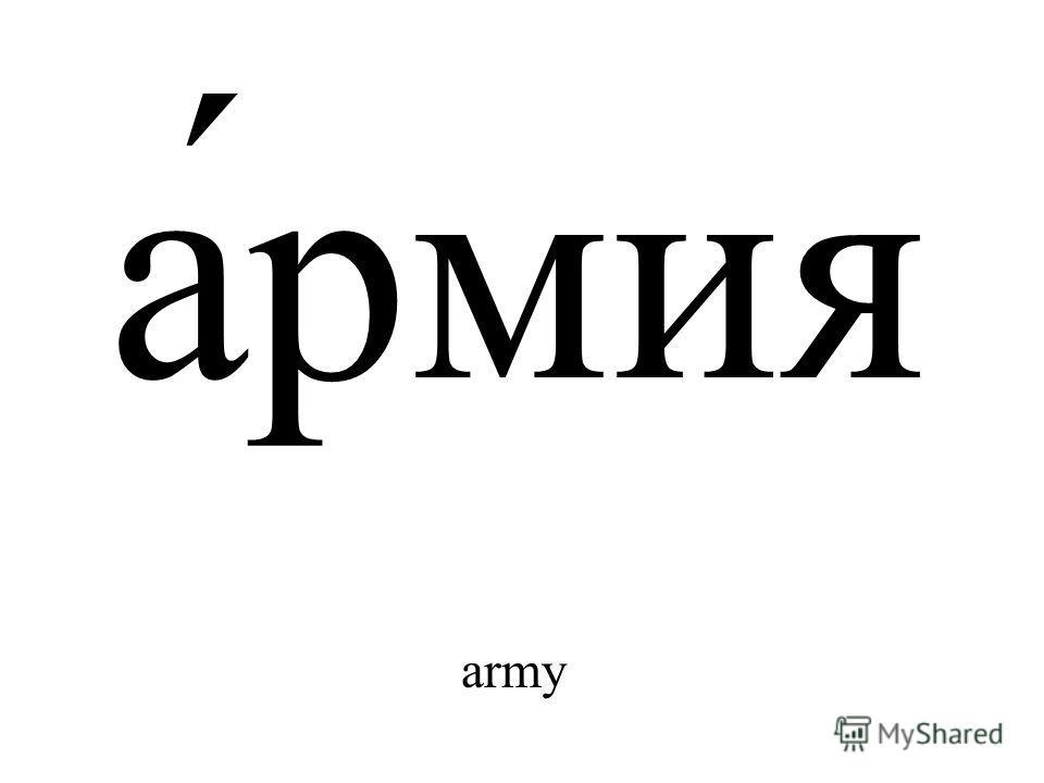 а́рмия army