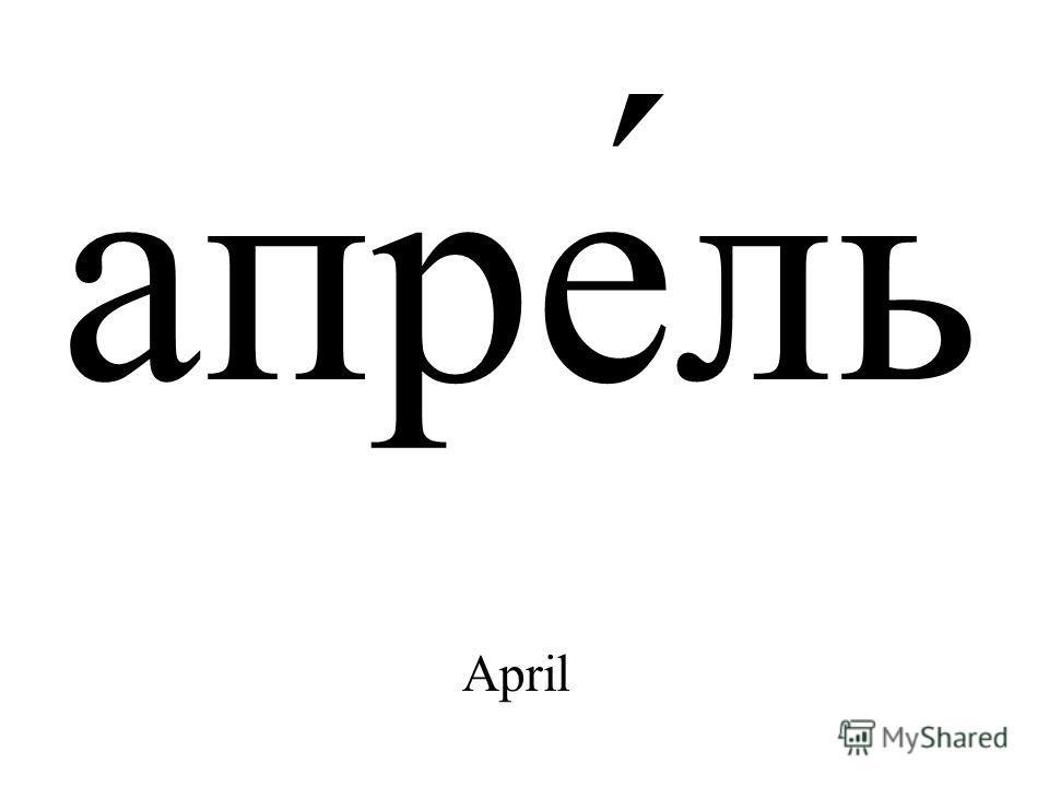 апре́ль April