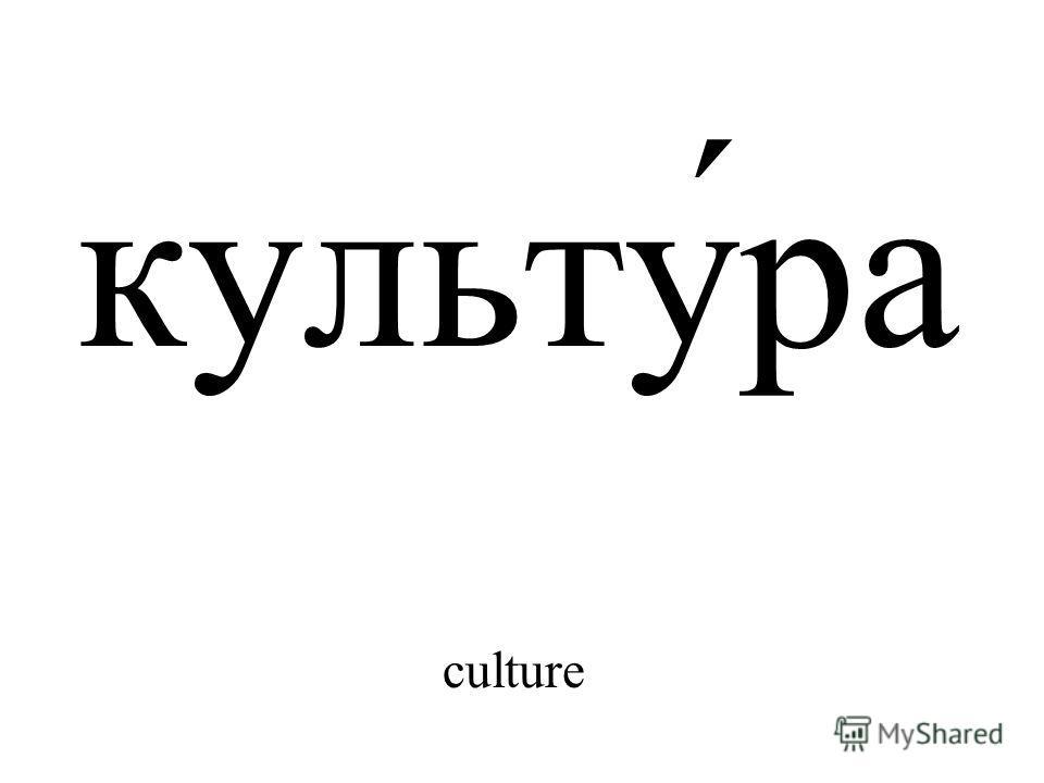 культу́ра culture