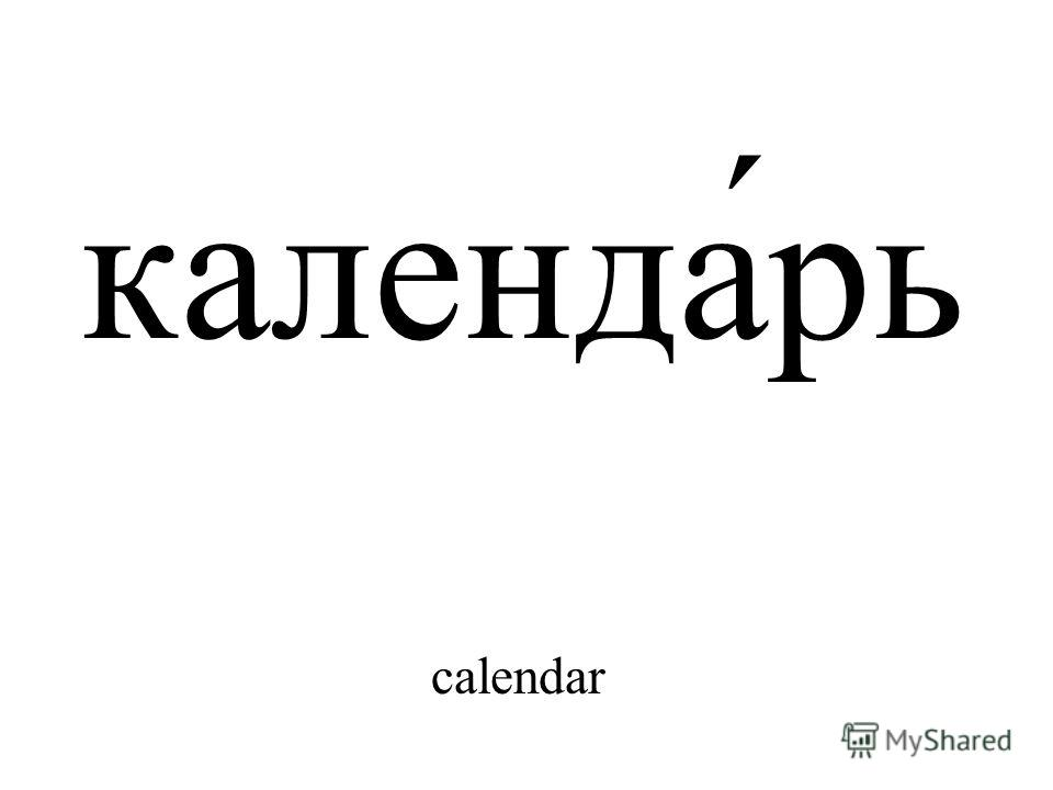 календа́рь calendar