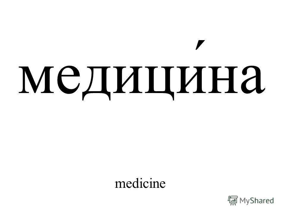 медици́на medicine