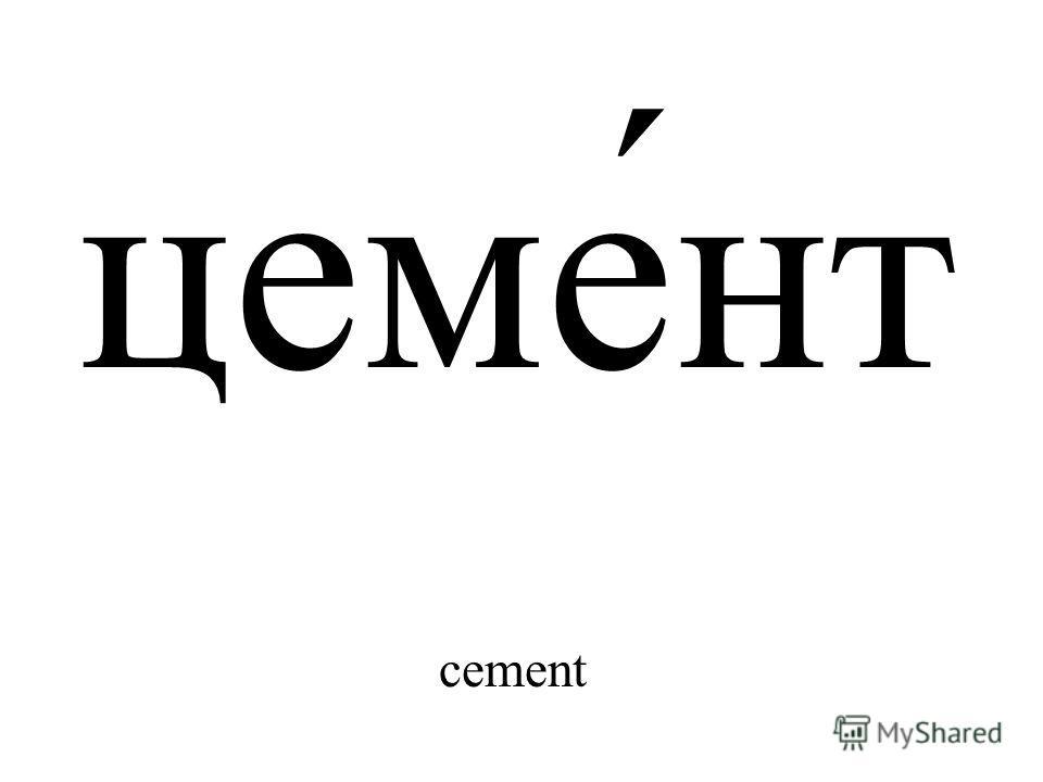 цеме́нт cement