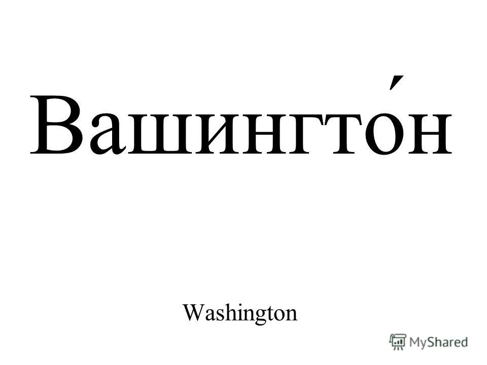 Вашингто́н Washington