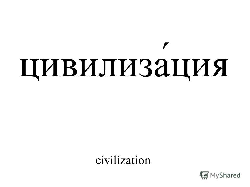 цивилиза́ция civilization