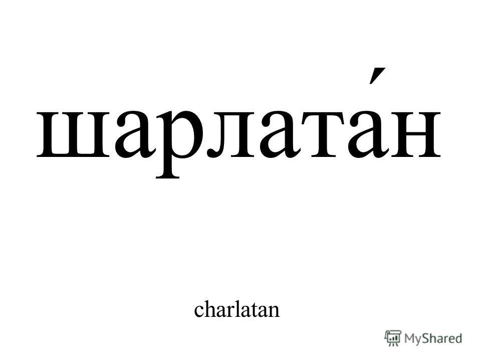 шарлата́н charlatan