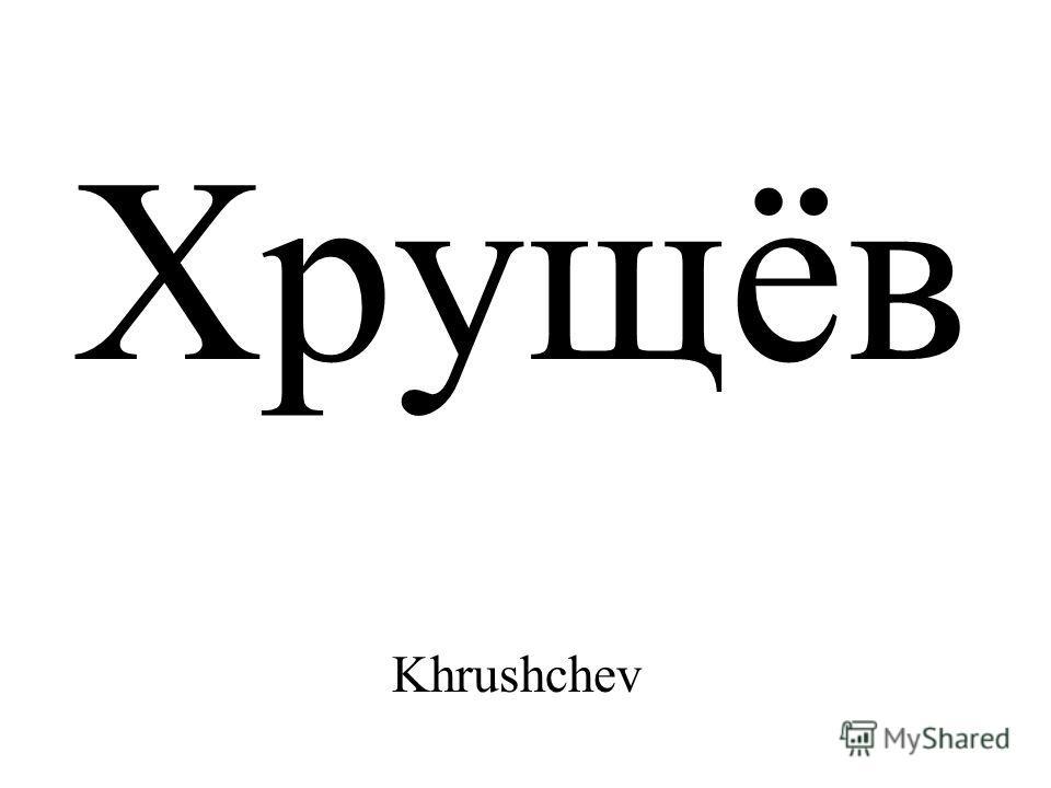 Хрущёв Khrushchev
