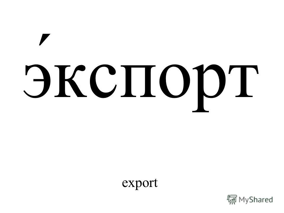 э́кспорт export