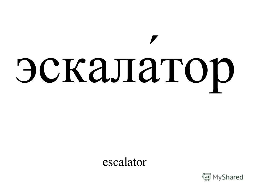 эскала́тор escalator