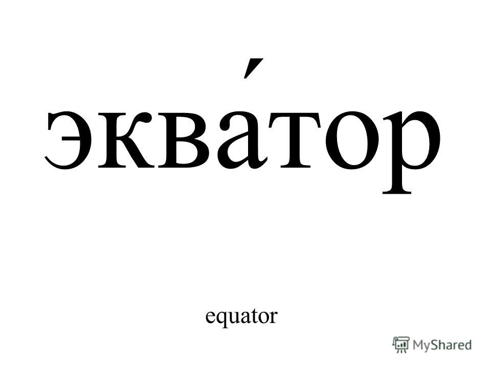 эква́тор equator