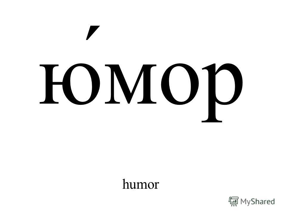 ю́мор humor