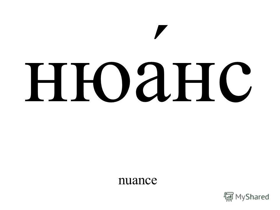 нюа́нс nuance