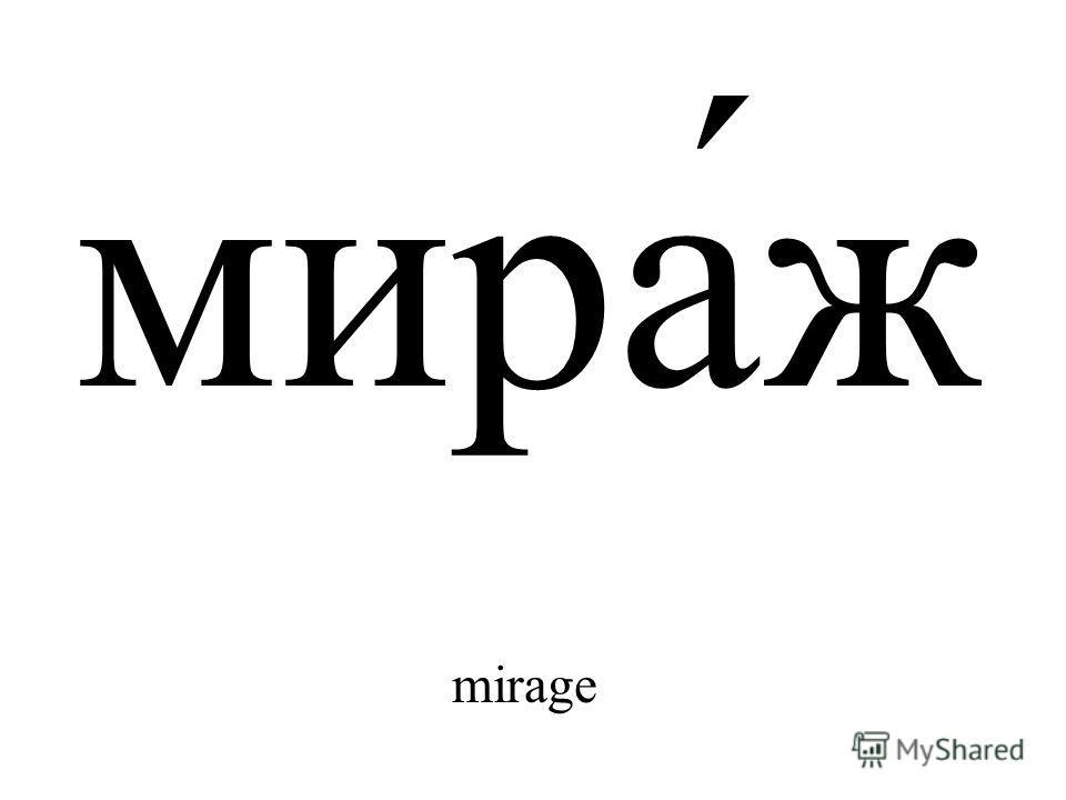 мира́ж mirage
