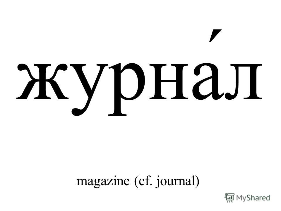 журна́л magazine (cf. journal)