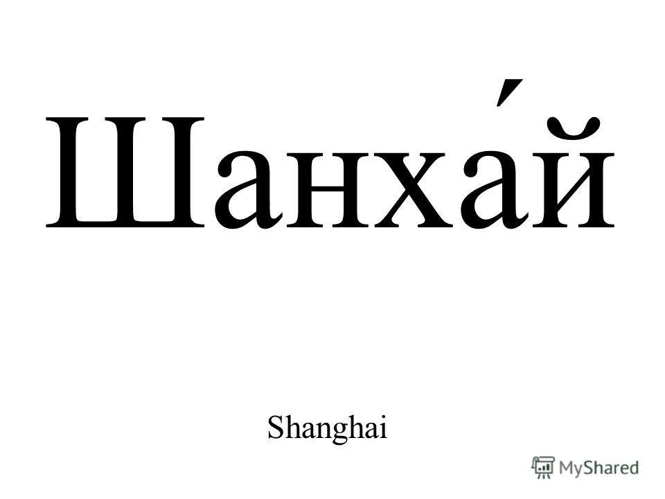 Шанха́й Shanghai