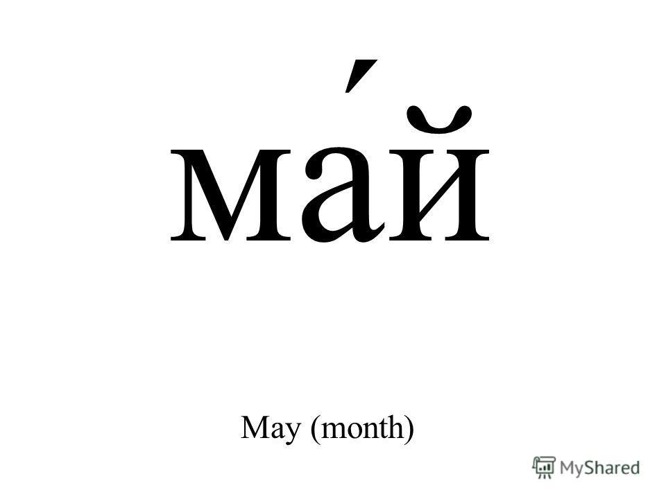 ма́й May (month)