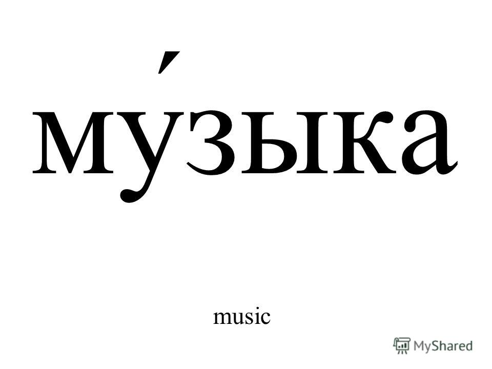 му́зыка music