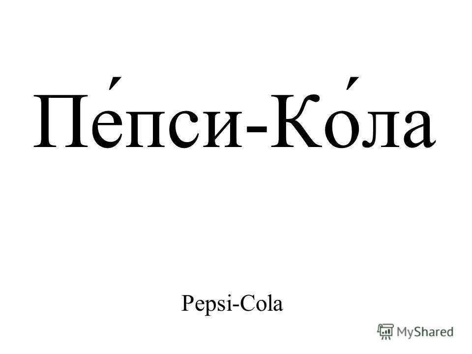 Пе́пси-Ко́ла Pepsi-Cola