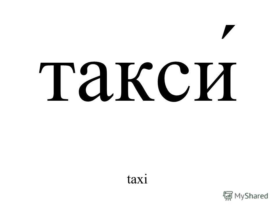 такси́ taxi