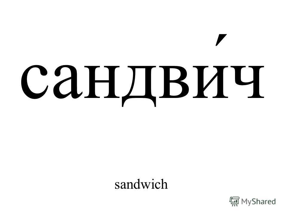 сандви́ч sandwich