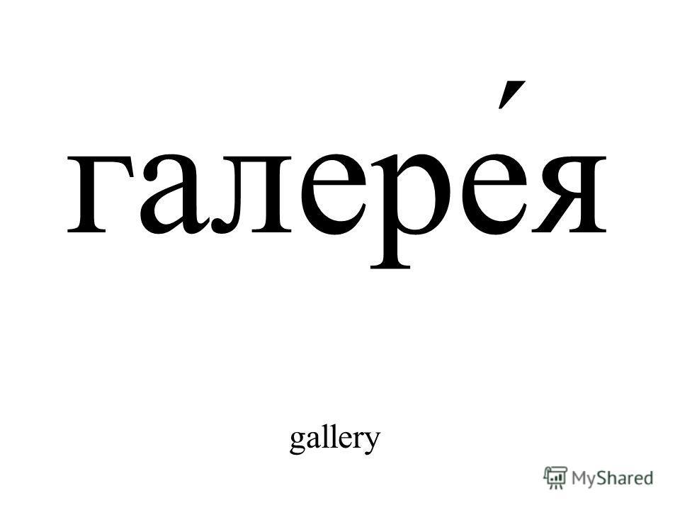 галере́я gallery