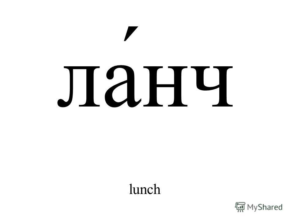ла́нч lunch