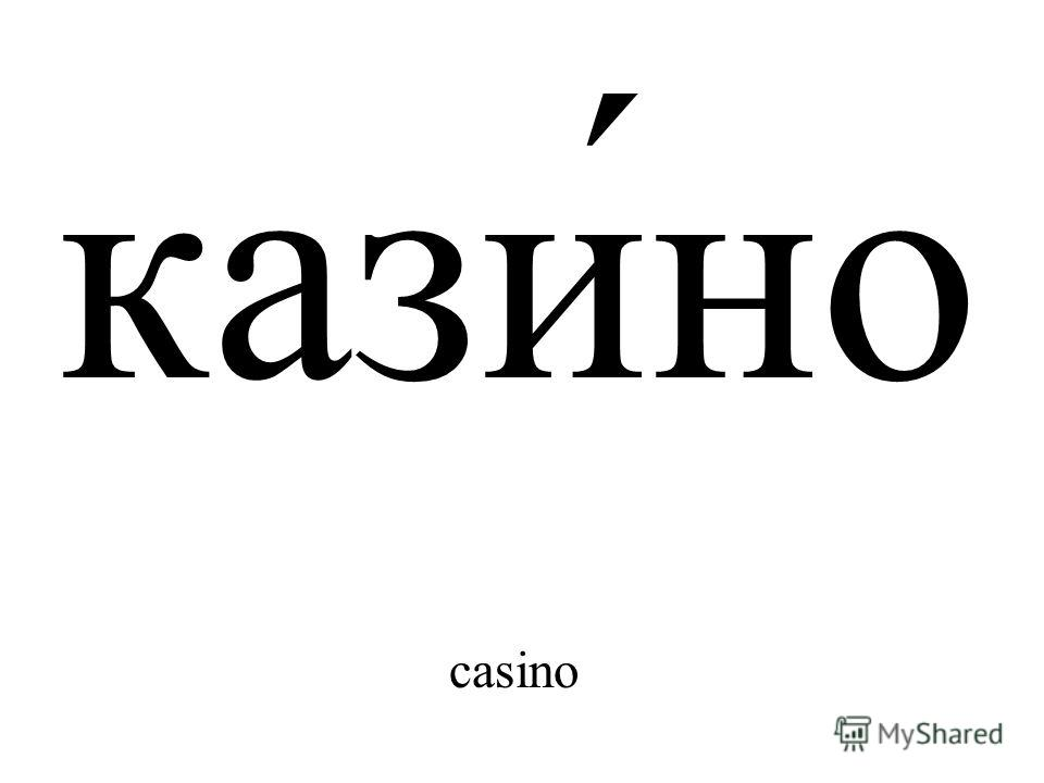 кази́но casino