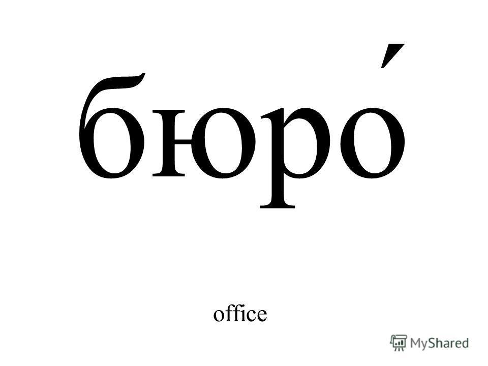 бюро́ office