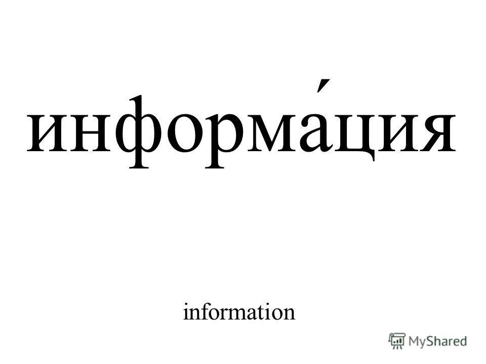 информа́ция information