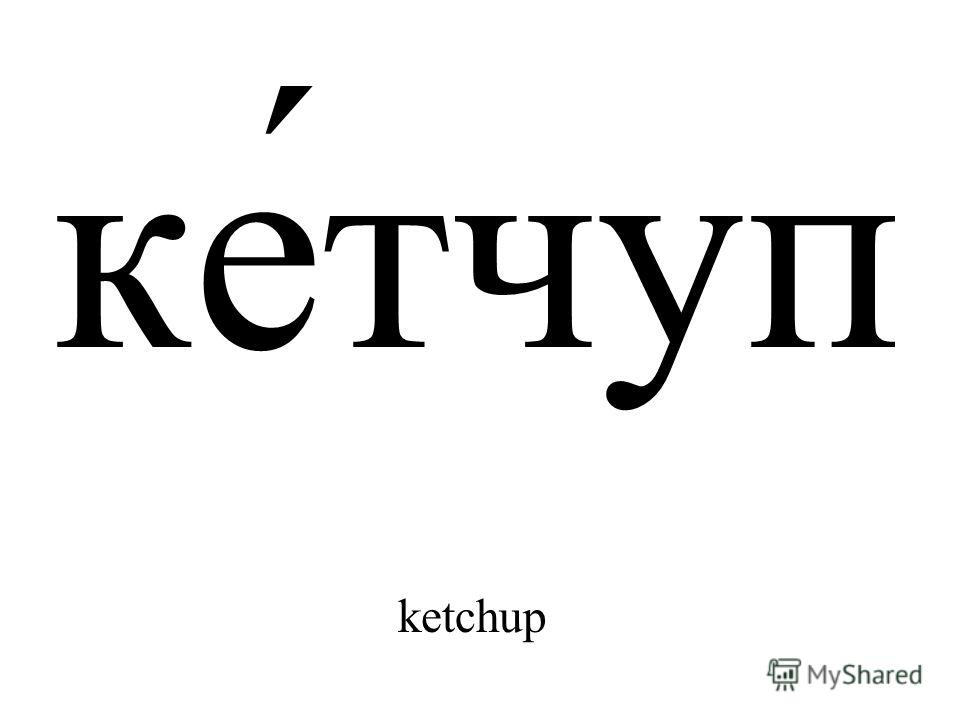 ке́тчуп ketchup