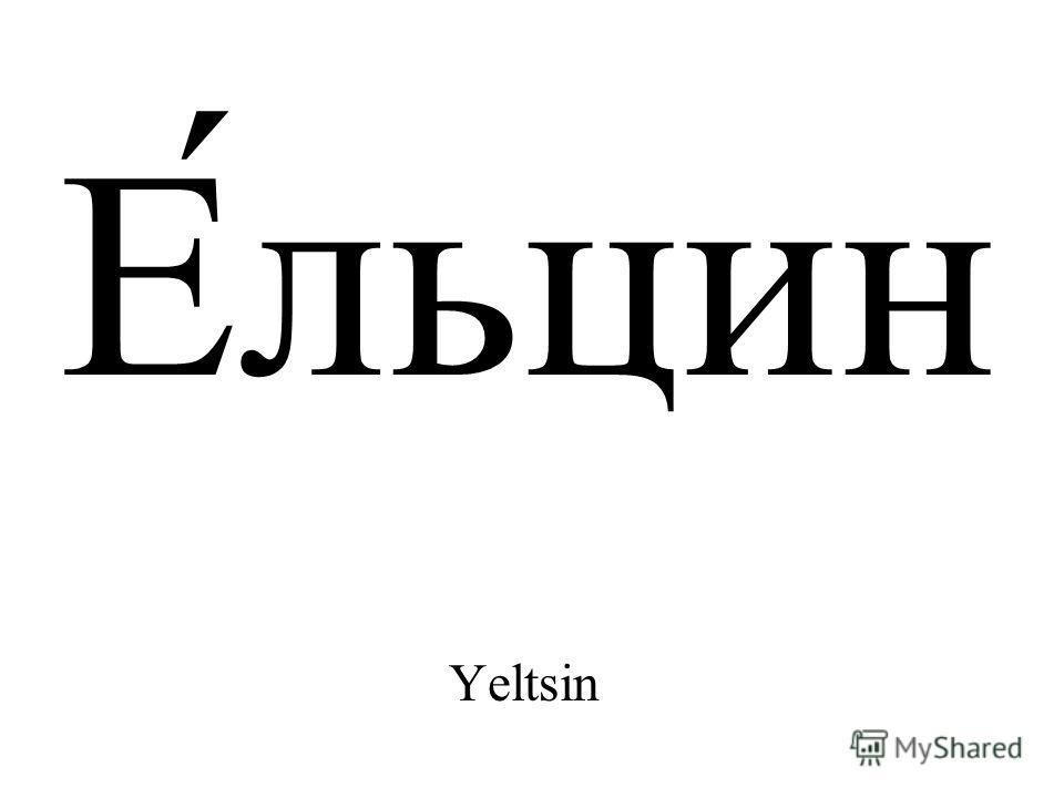 Е́льцин Yeltsin