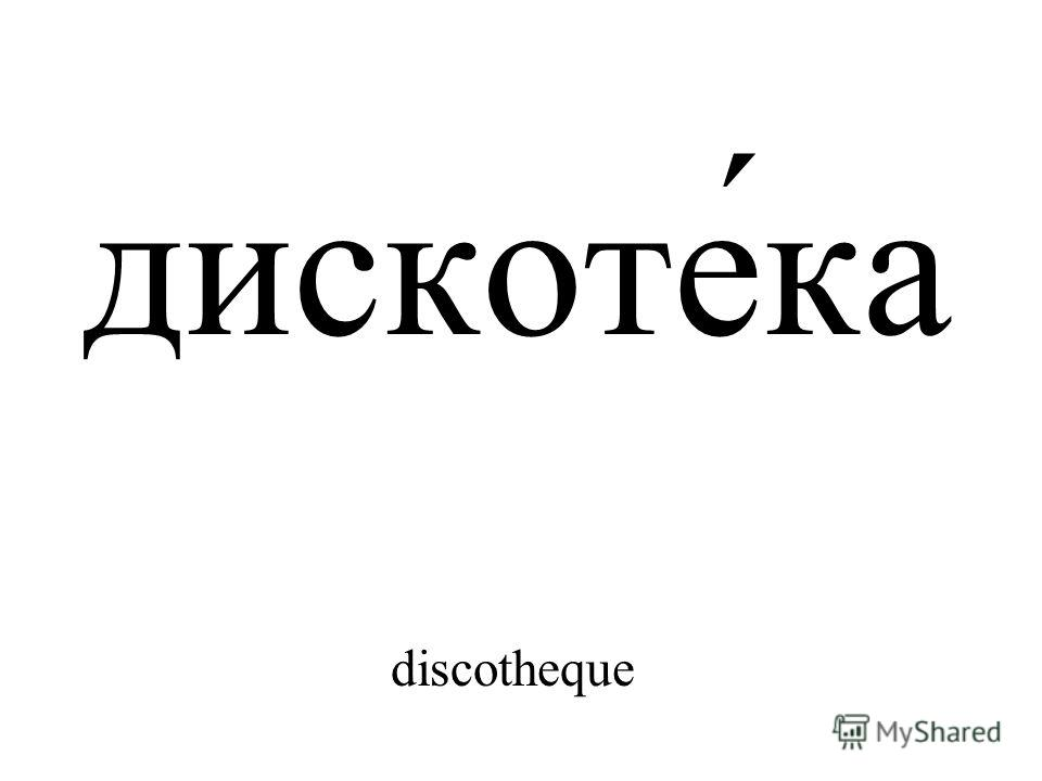 дискоте́ка discotheque