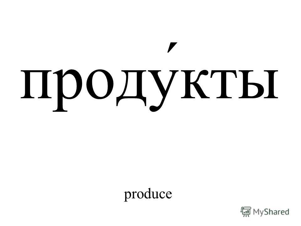 проду́кты produce