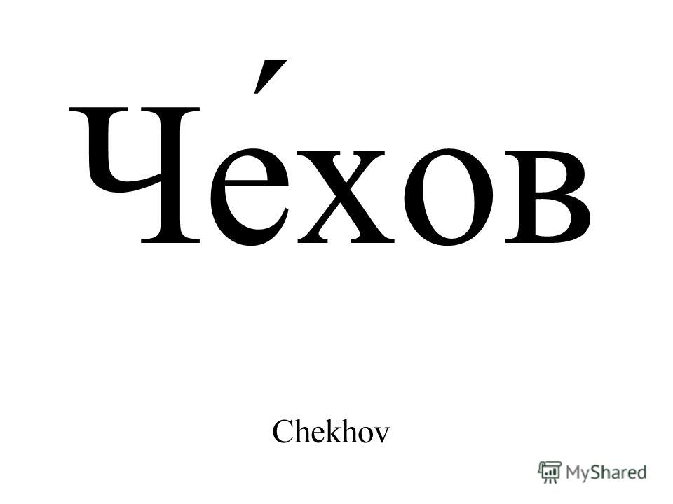 Че́хов Chekhov