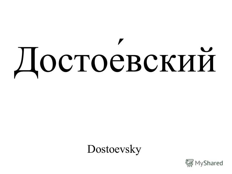 Достое́вский Dostoevsky