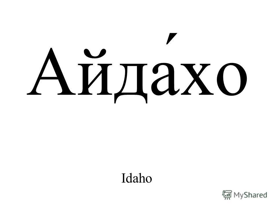 Айда́хо Idaho